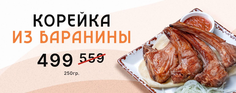 Корейка из баранины за 499 рублей