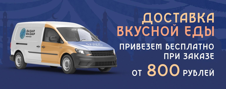 Бесплатная доставка от 800 рублей