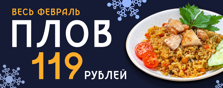 Плов за 119 рублей